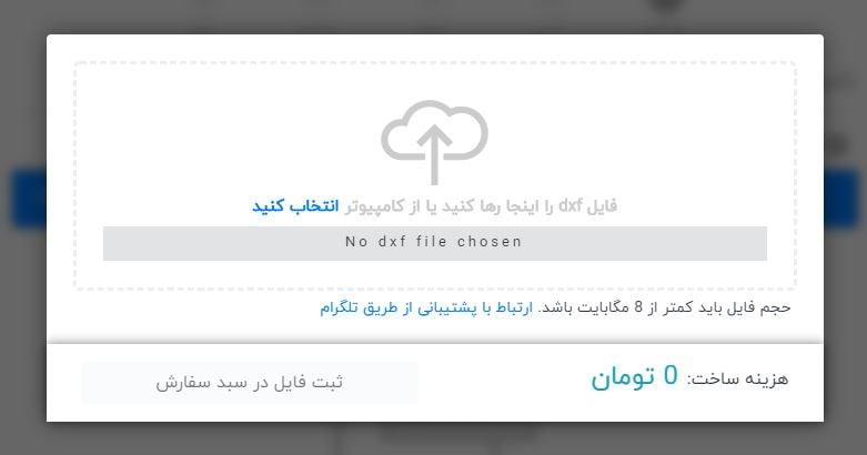 با کشیدن و رها کردن فایل یا با کلیک کردن روی کادر می توانید یک فایل dxf اضافه کنید.