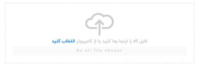 با کشیدن و رها کردن فایل یا با کلیک کردن روی کادر می توانید یک فایل stl اضافه کنید.