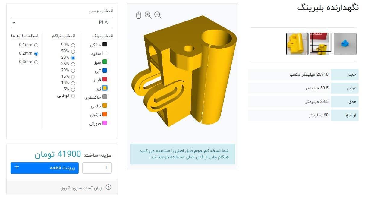 امکان شخصی سازی تنظیمات پرینت قطعه آماده و مشاهده فایل سه بعدی آن ها