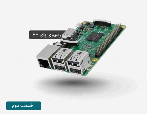 معرفی برد رسپبری پای مدل B+ | بخش دوم
